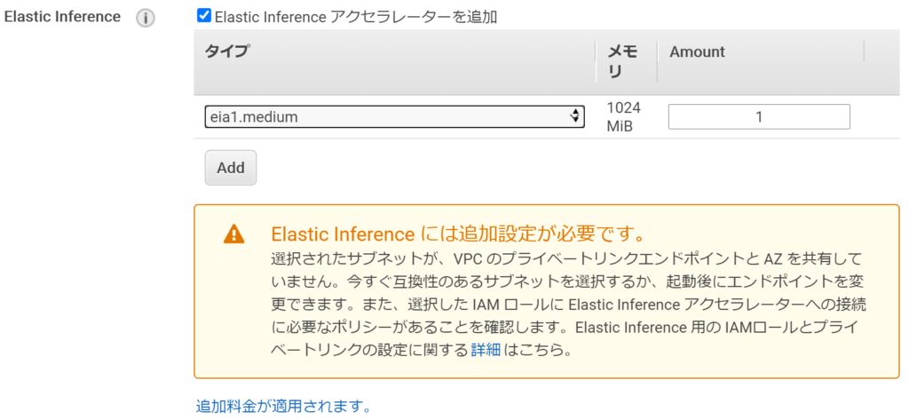 Elastic Inferenceオプション